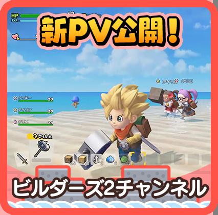 新PV公開!