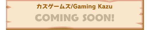 「カズゲームズ/Gaming Kazu」