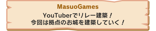 「MasuoGames」 YouTuberでリレー建築!今回は拠点のお城を建築していく!
