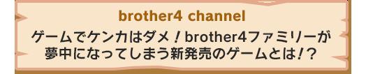 「brother4 Channel」 ゲームでケンカはダメ!brother4ファミリーが夢中になってしまう新発売のゲームとは!?