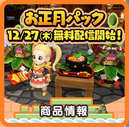 お正月パック 12月27日(木) 無料配信開始!