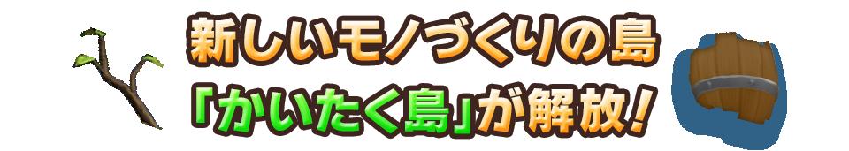 新しいモノづくりの島「かいたく島」が解放!