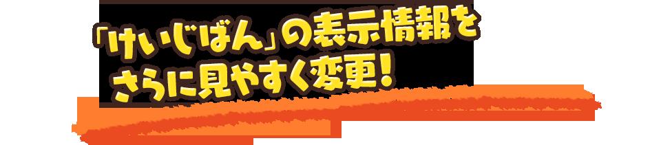 「けいじばん」の表示情報をさらに見やすく変更!