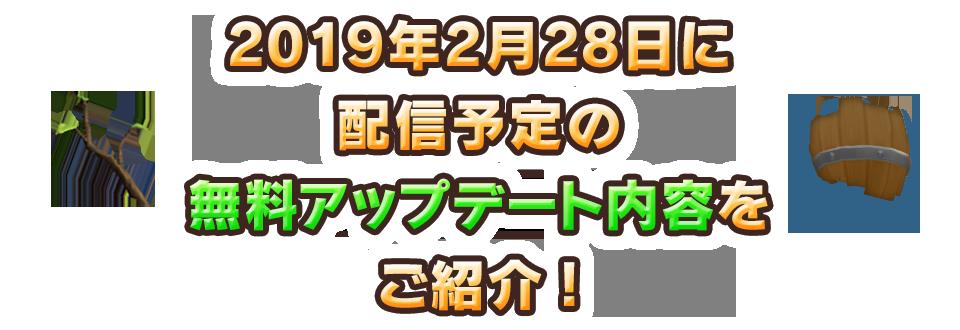 2019年2月28日に配信予定の無料アップデート内容をご紹介!