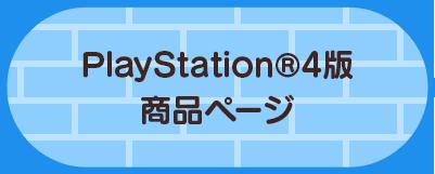 PlayStation®4版 商品ページ
