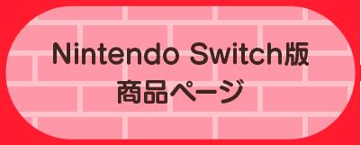 Nintendo Switch版 商品ページ