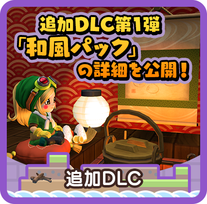 追加DLC第1弾「和風パック」の詳細を公開!