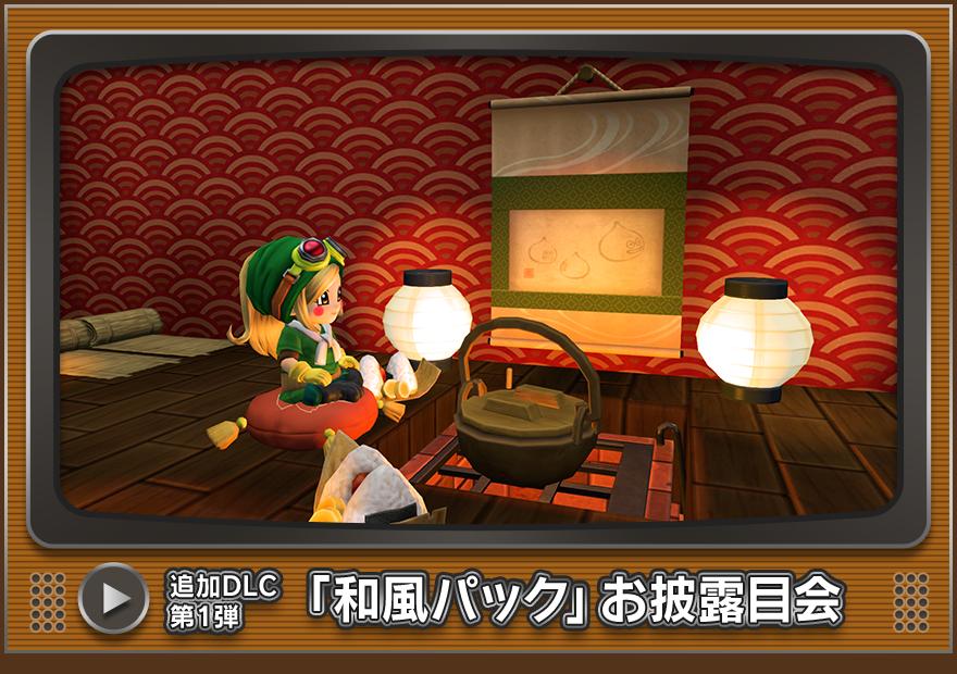 追加DLC第1弾「和風パック」お披露目会