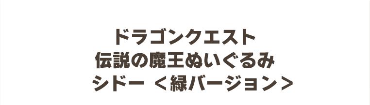 ドラゴンクエスト 伝説の魔王ぬいぐるみ シドー <緑バージョン>