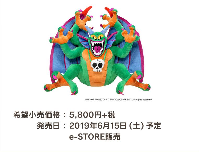 希望小売価格:5,800円+税 発売日:2019年6月15日(土)予定 e-STORE販売