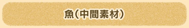 魚(中間素材)