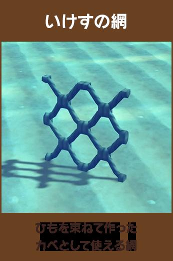いけすの網