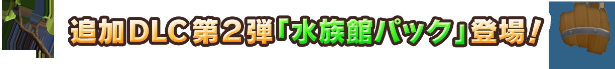 追加DLC第2弾「水族館パック」登場!