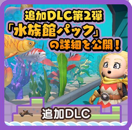 追加DLC第2弾「水族館パック」の詳細を公開!