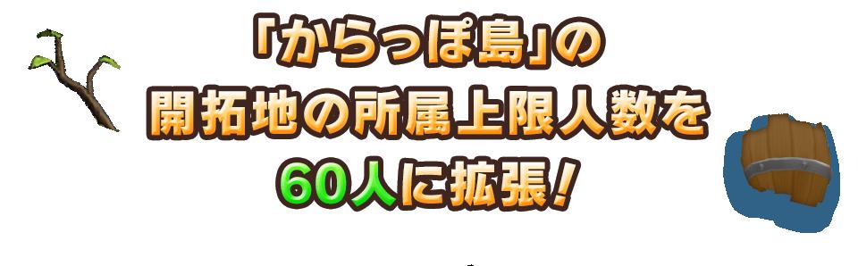 「からっぽ島」の開拓地の所属上限人数を60人に拡張!