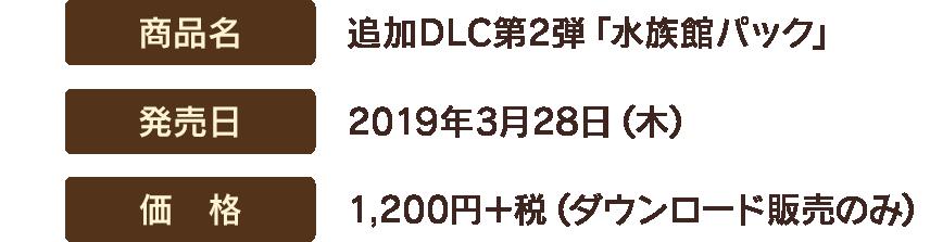 【商品名】追加DLC第2弾「水族館パック」 【発売日】2019年3月28日(木) 【価格】1,200円+税(ダウンロード販売のみ)