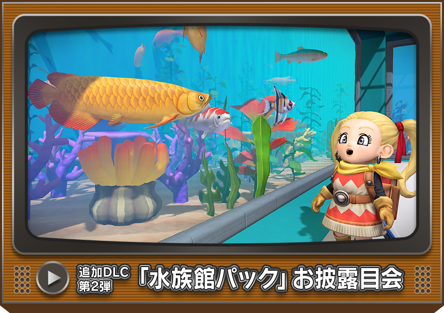 追加DLC第2弾「水族館パック」お披露目会