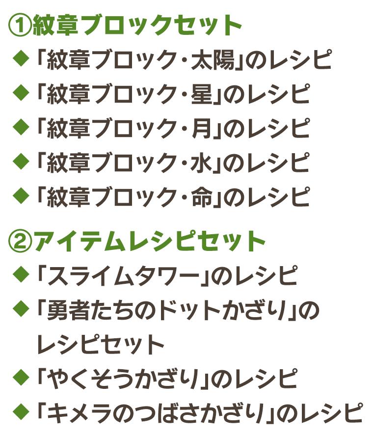 ①紋章ブロックセット ②アイテムレシピセット