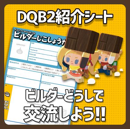 DQB2紹介シート