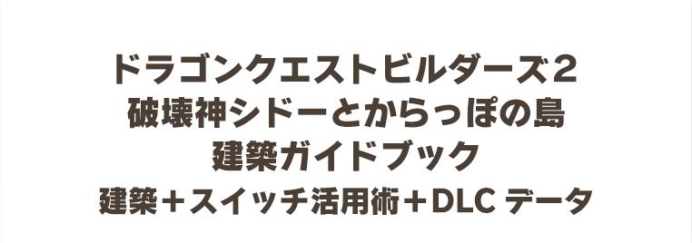 ドラゴンクエストビルダーズ2 破壊神シドーとからっぽの島 建築ガイドブック 建築+スイッチ活用術+DLCデータ