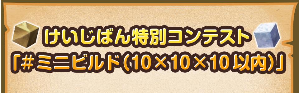 けいじばん特別コンテスト「#ミニビルド(10×10×10以内)」