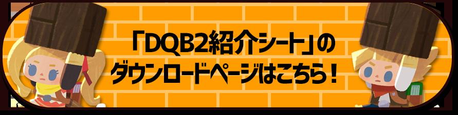 「DQB2紹介シート」のダウンロードページはこちら!