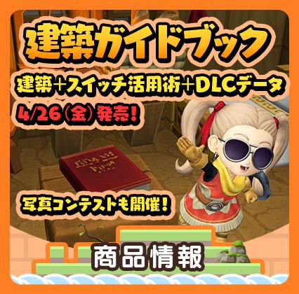 建築ガイドブック 4/26(金)発売!
