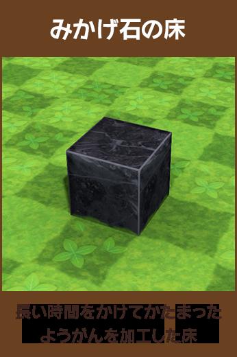 みかげ石の床