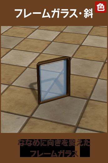 フレームガラス・斜