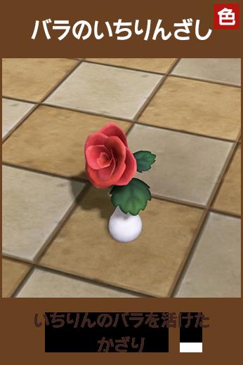 バラのいちりんざし