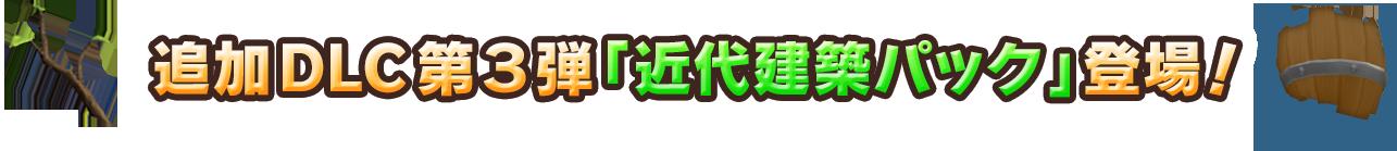 追加DLC第3弾「近代建築パック」登場!