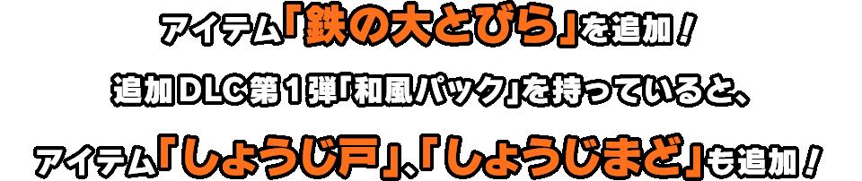 アイテム「鉄の大とびら」を追加!追加DLC第1弾「和風パック」を持っていると、アイテム「しょうじ戸」、「しょうじまど」も追加!