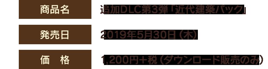 【商品名】追加DLC第3弾「近代建築パック」 【発売日】2019年5月30日(木) 【価格】1,200円+税(ダウンロード販売のみ)