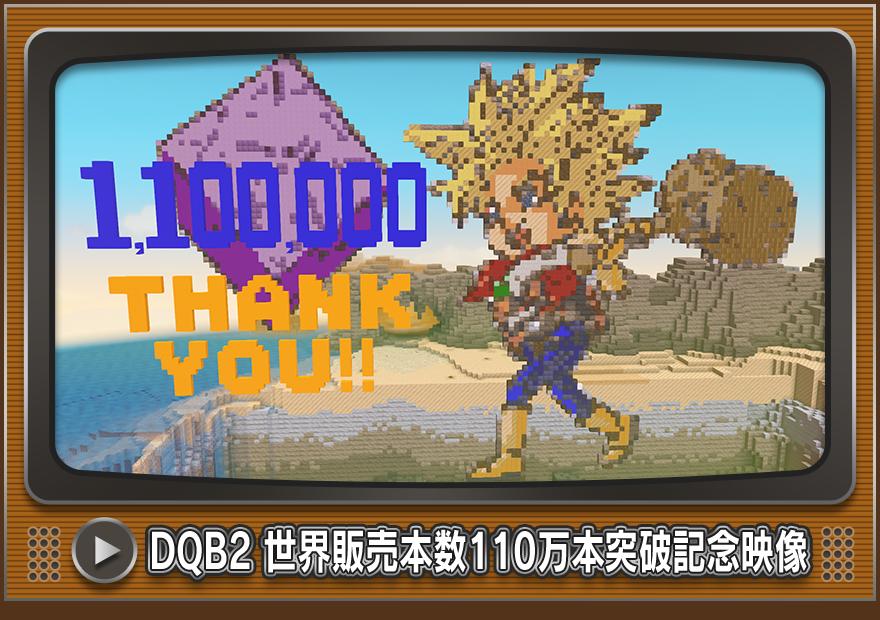 DQB2 世界販売本数110万本突破記念映像