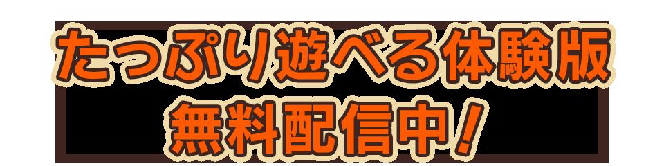 たっぷり遊べる体験版 無料配信中!