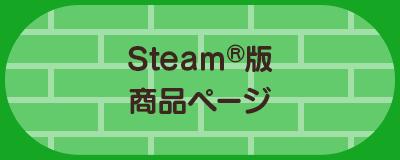 Steam®版商品ページ