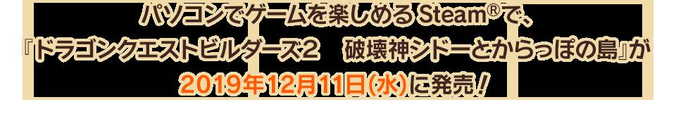 パソコンでゲームを楽しめるSteam®で、『ドラゴンクエストビルダーズ2 破壊神シドーとからっぽの島』が2019年12月11日(水)に発売!