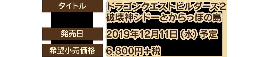 【タイトル】ドラゴンクエストビルダーズ2 破壊神シドーとからっぽの島 【発売日】2019年12月11日(水) 【希望小売価格】6,800円+税