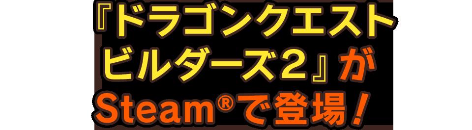 『ドラゴンクエストビルダーズ2』がSteam®で発売決定!