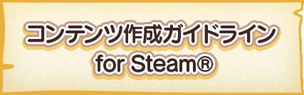 コンテンツ作成ガイドライン for Steam®