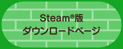 Steam版ダウンロードページ