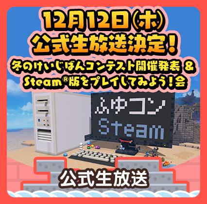 12月12日(木)公式生放送決定!