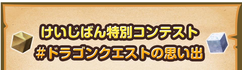 けいじばん特別コンテスト「#ドラゴンクエストの思い出」