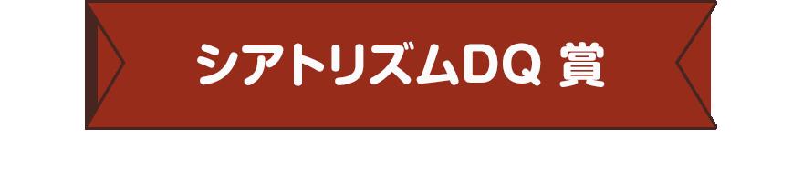 シアトリズムDQ 賞