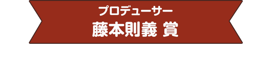 プロデューサー 藤本則義 賞