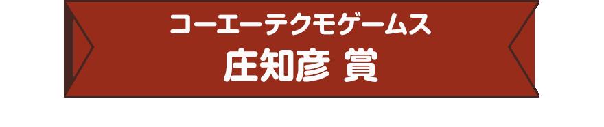 コーエーテクモゲームス 庄知彦 賞