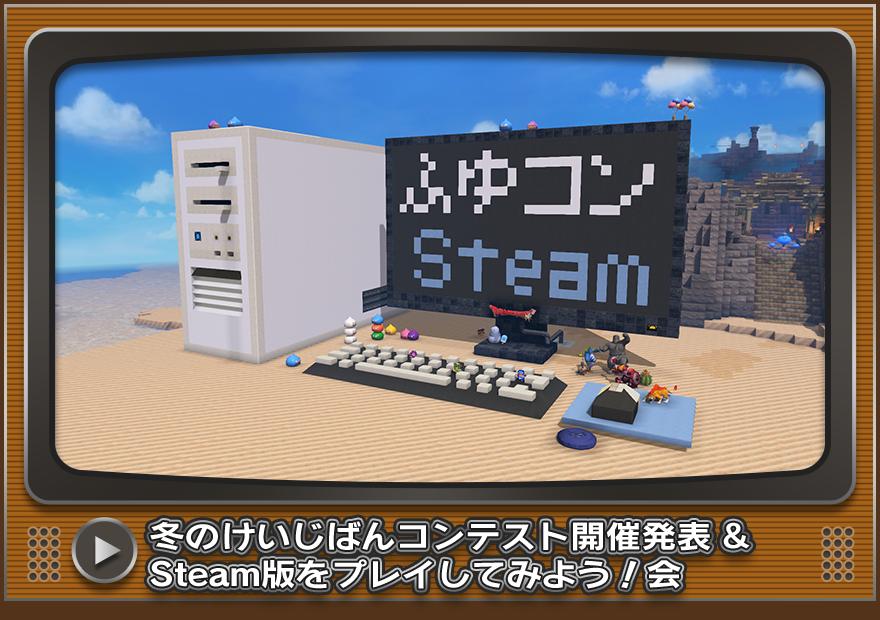 冬のけいじばんコンテスト開催発表 & Steam版をプレイしてみよう!会