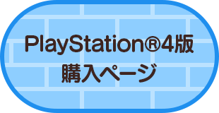 PlayStation®4版購入ページ
