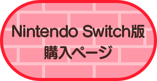 Nintendo Switch版購入ページ