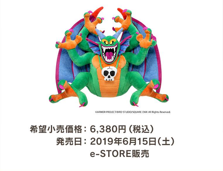 希望小売価格:6,380円(税込) 発売日:2019年6月15日(土)予定 e-STORE販売